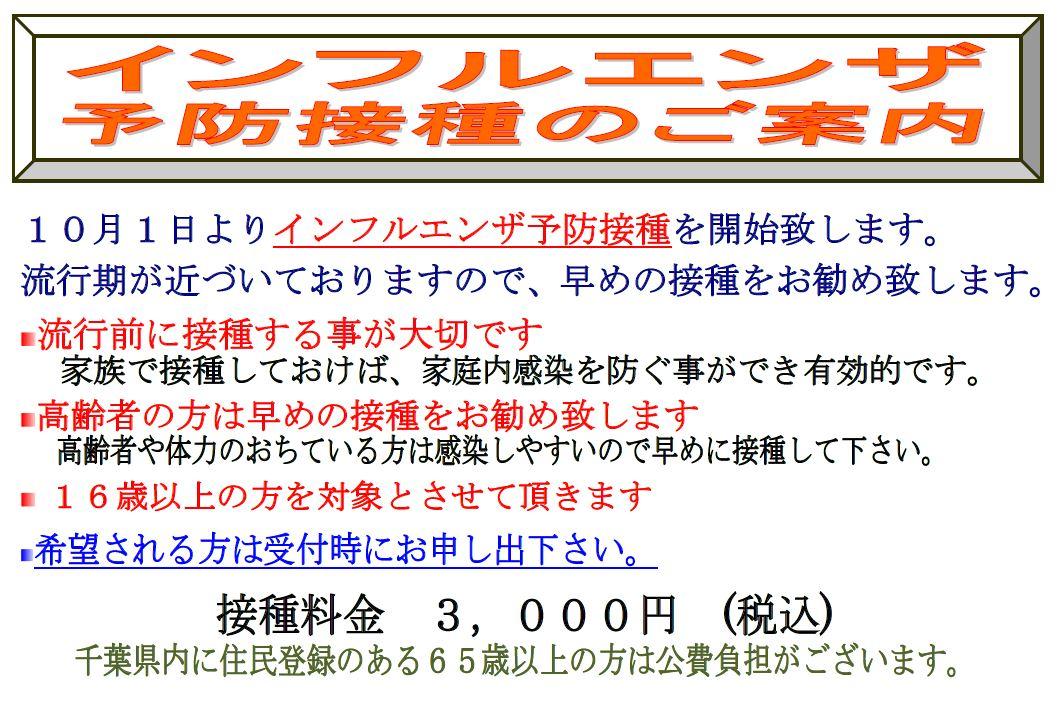 10月01日からインフルエンザ予防接種を開始致します。対象は16歳以上、1回3000円です。