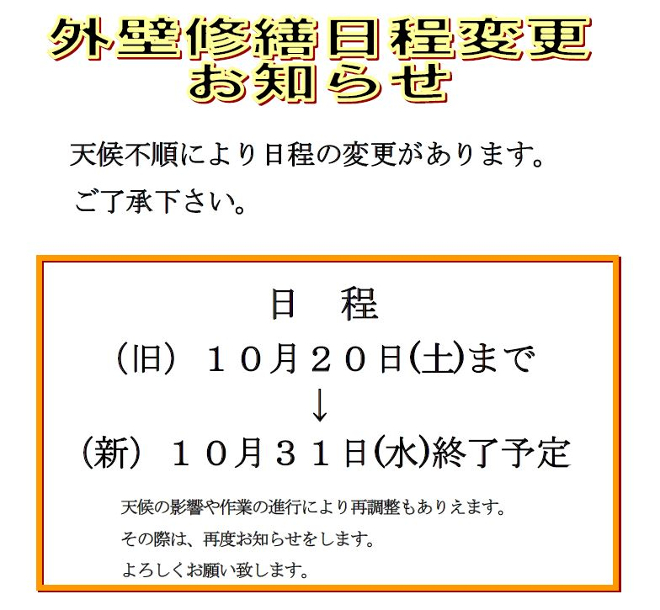 外壁修繕工事終了予定を10月31日(水)まで延長します。