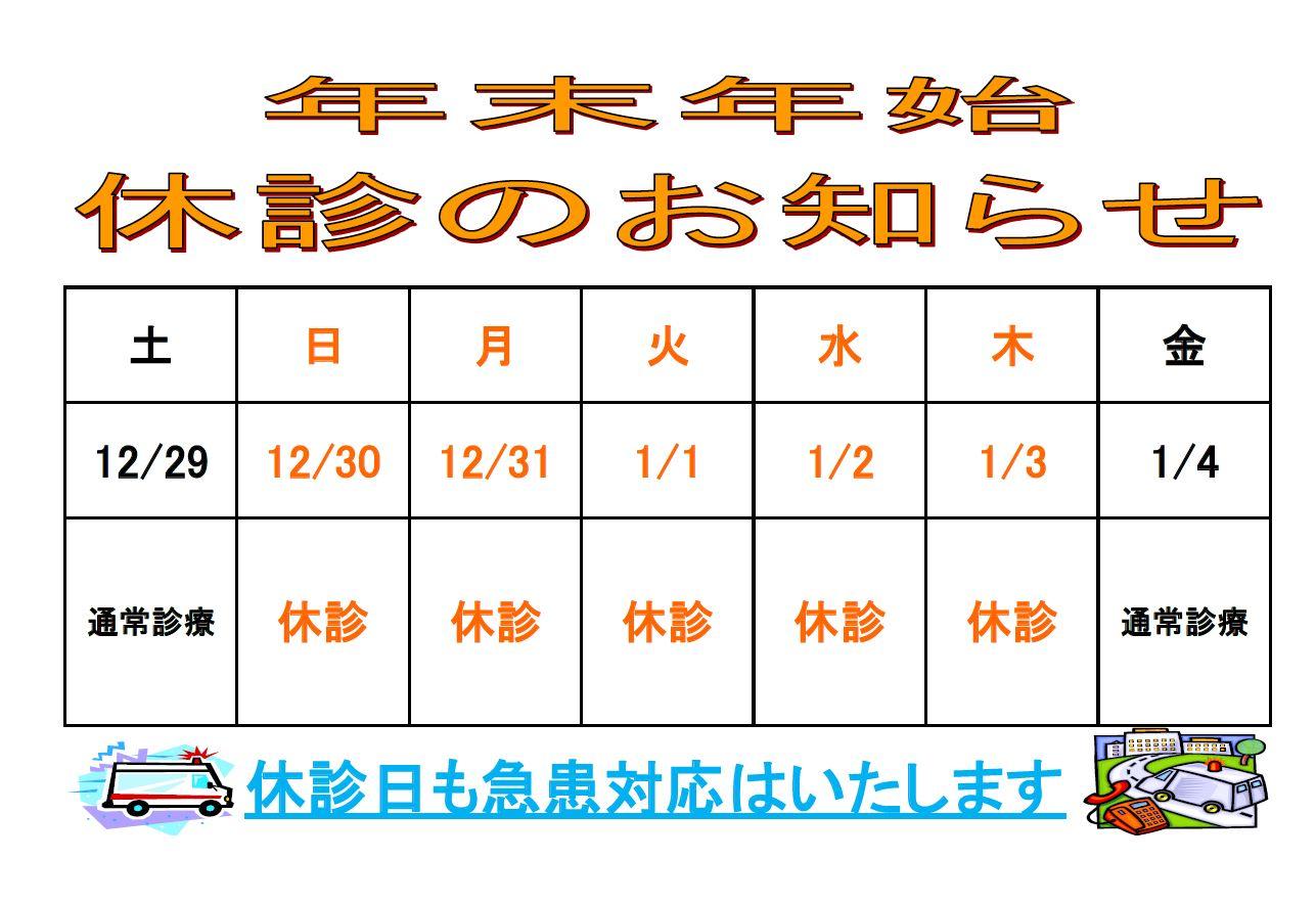 年末年始は2018.12.30~2019.1.3まで休診となりますが、救急対応は可能です。