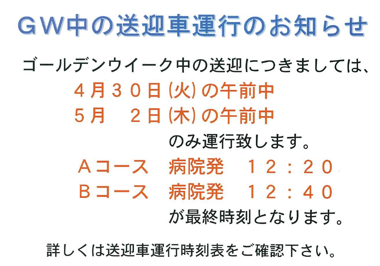 4/28~5/6のうち送迎車は4/30と5/2の午前中のみ運行します。それぞれ、最終便は[Aコース 病院発 12:20,Bコース 病院発 12:40となります。]