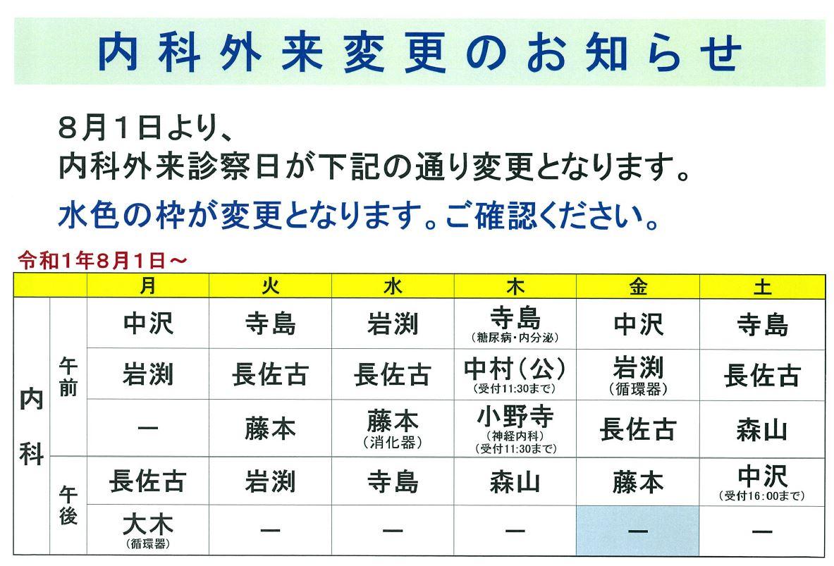 8月1日より、内科外来診察日の変更があります