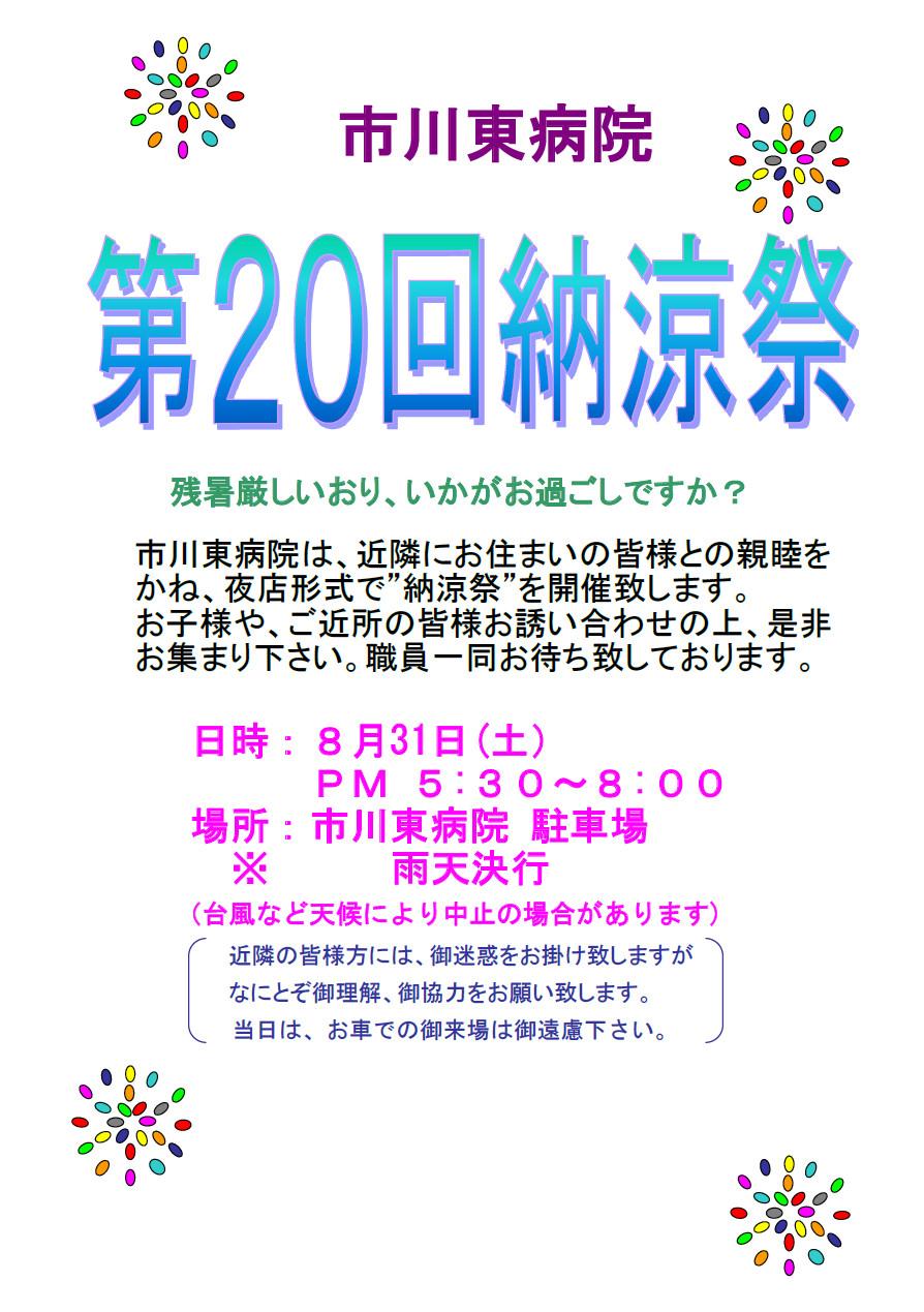 第二十回 納涼祭 8月31日(土)17:30~20:00開催を予定しています。