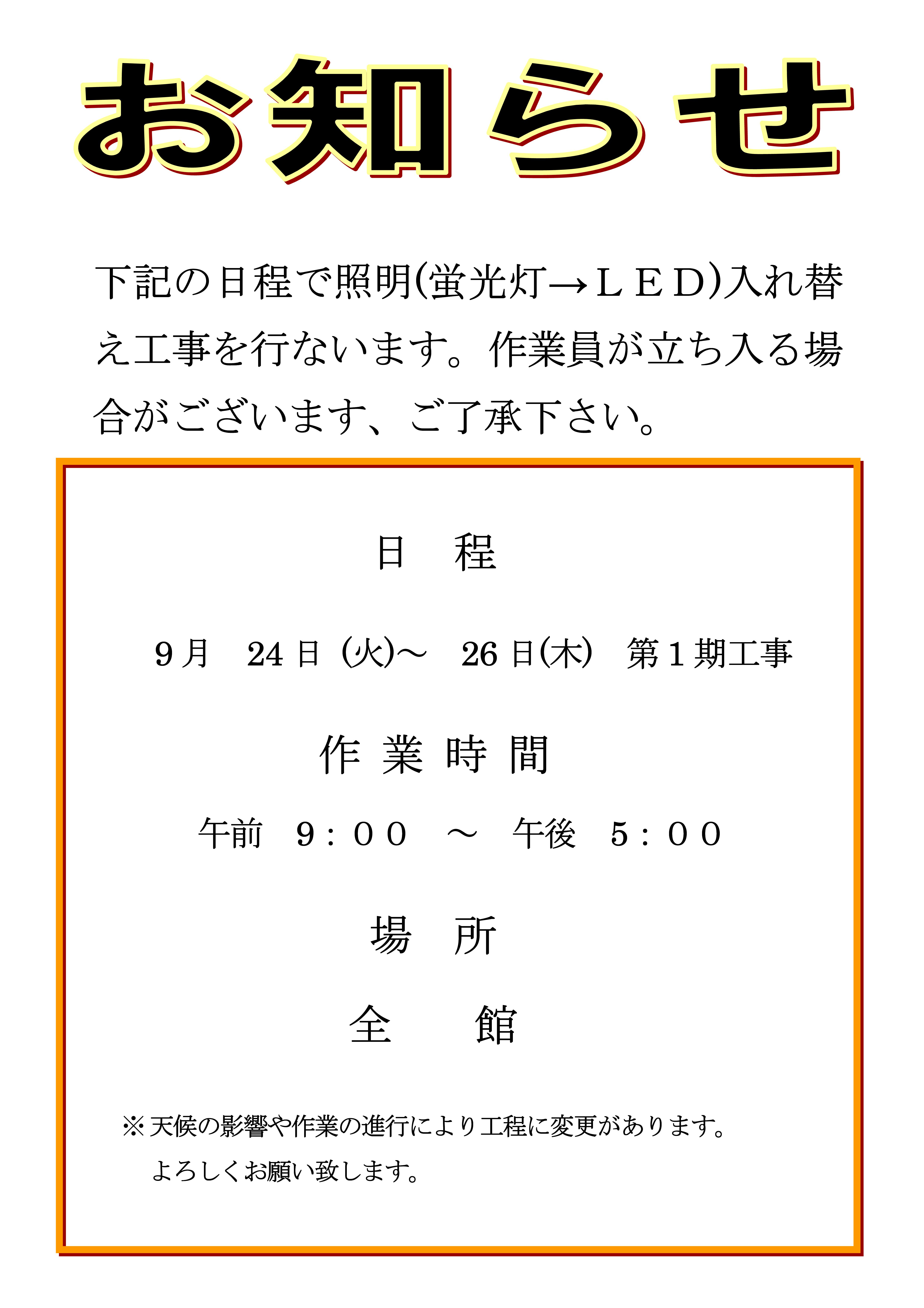 2019年9月24日(火)~26日(木)照明入れ替え工事を行います。