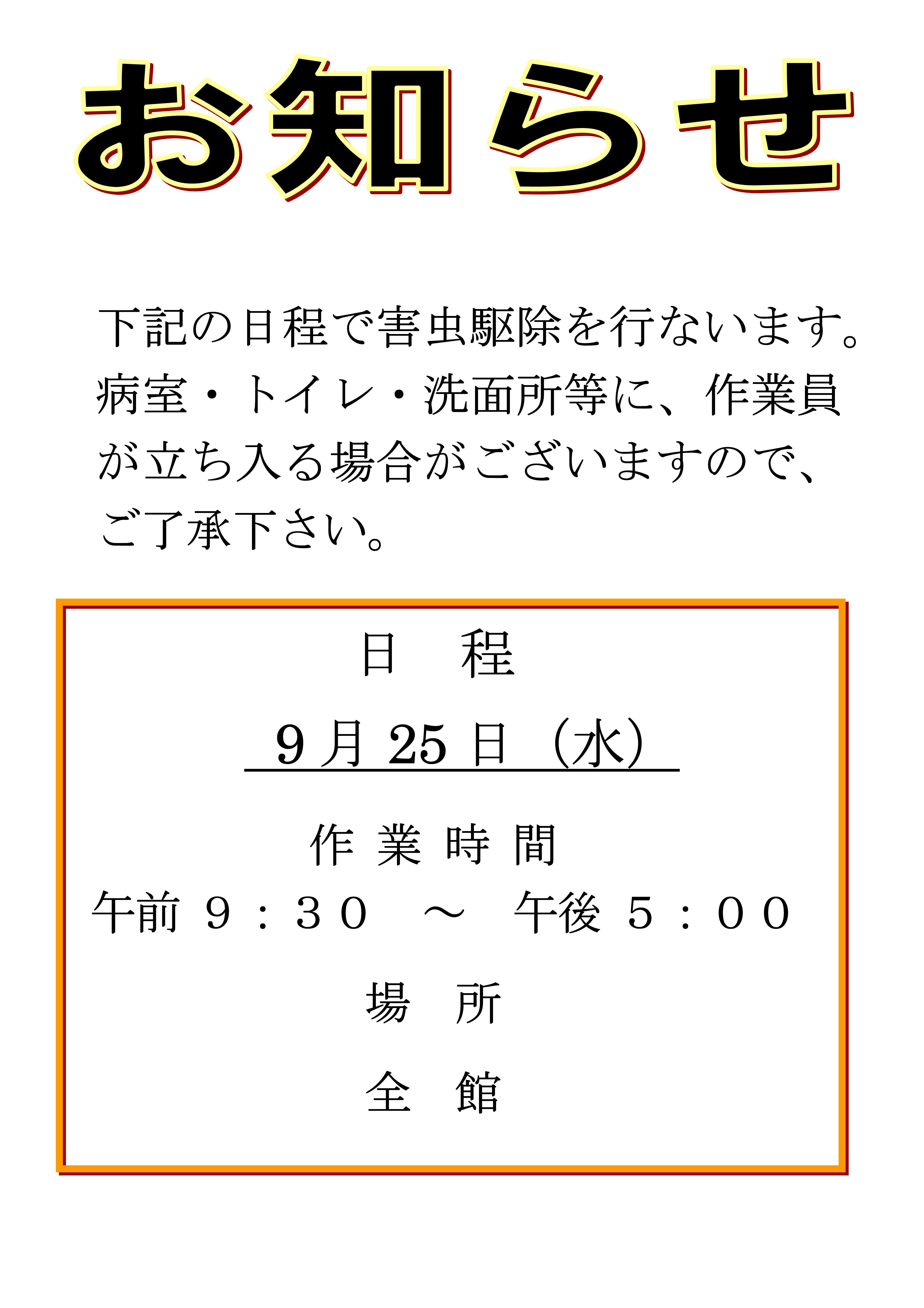 2019年9月25日(水)9:30~17:00(予定)害虫駆除を行います。
