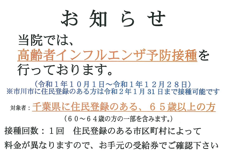高齢者インフルエンザ予防接種を行っております。千葉県に住民登録のある、65歳以上の方が対象となります。