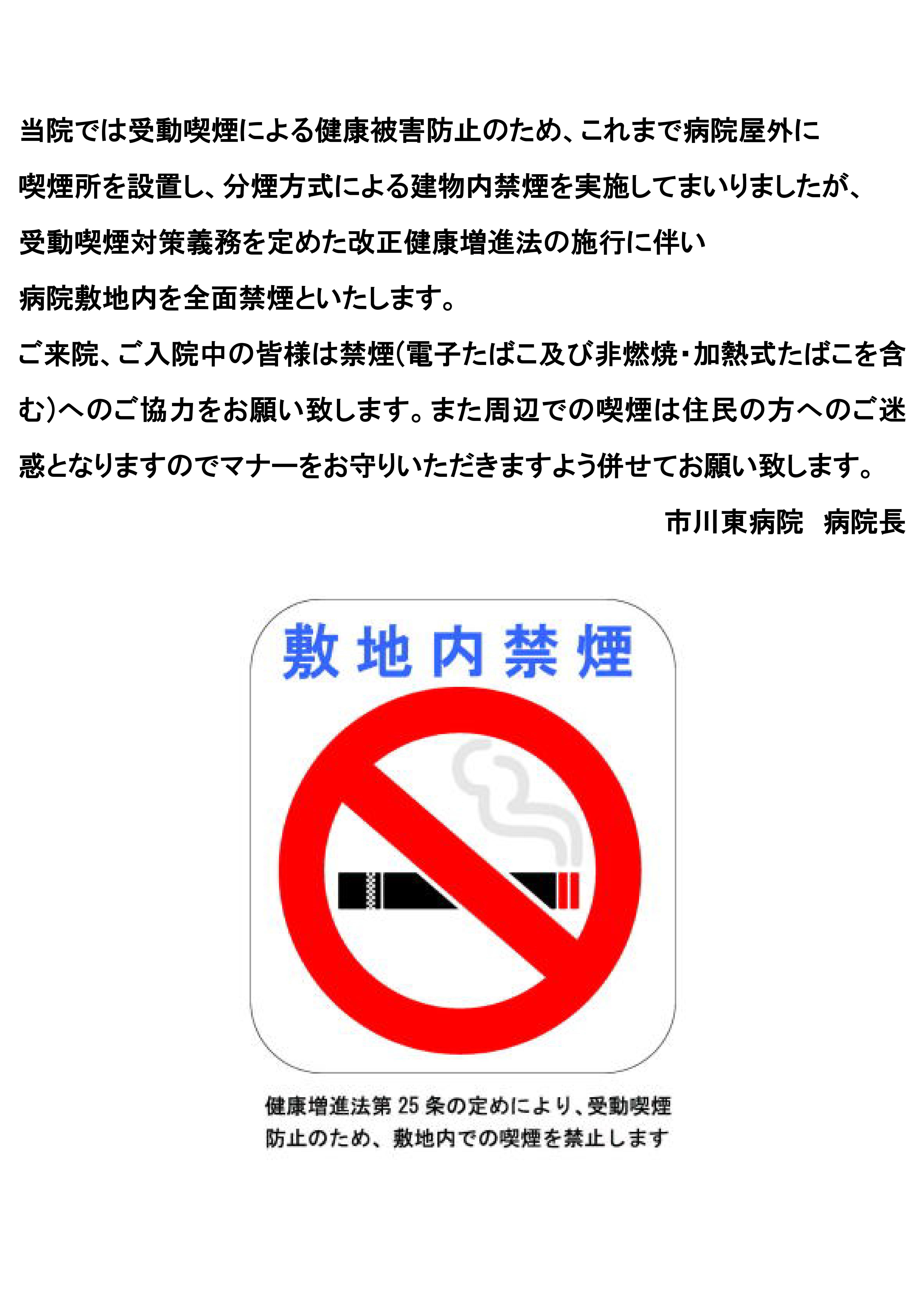 2019年10月1日(火)~敷地内全面禁煙となります。