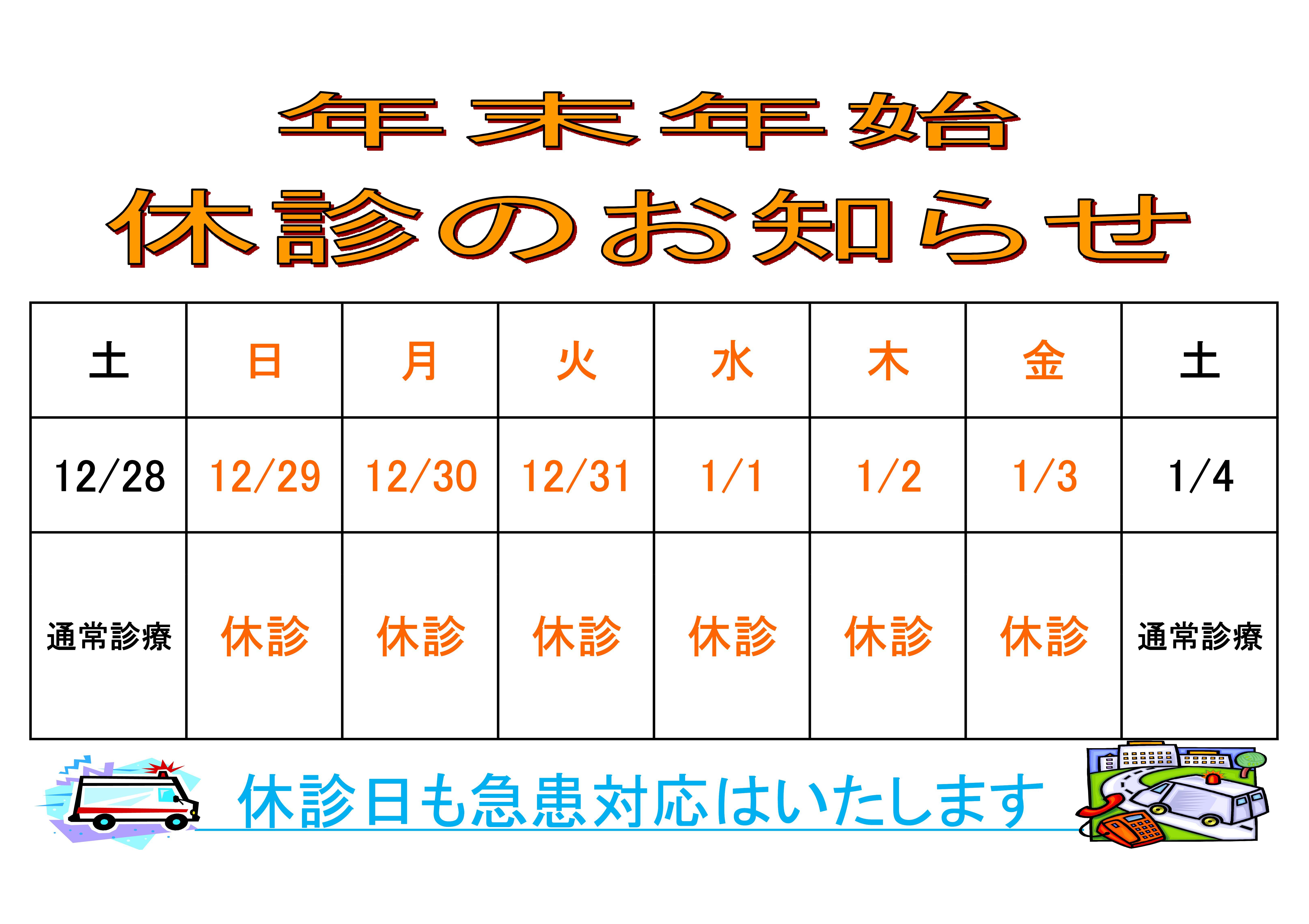 年末年始は2018.12.29~2019.1.3まで休診となりますが、救急対応は可能です。
