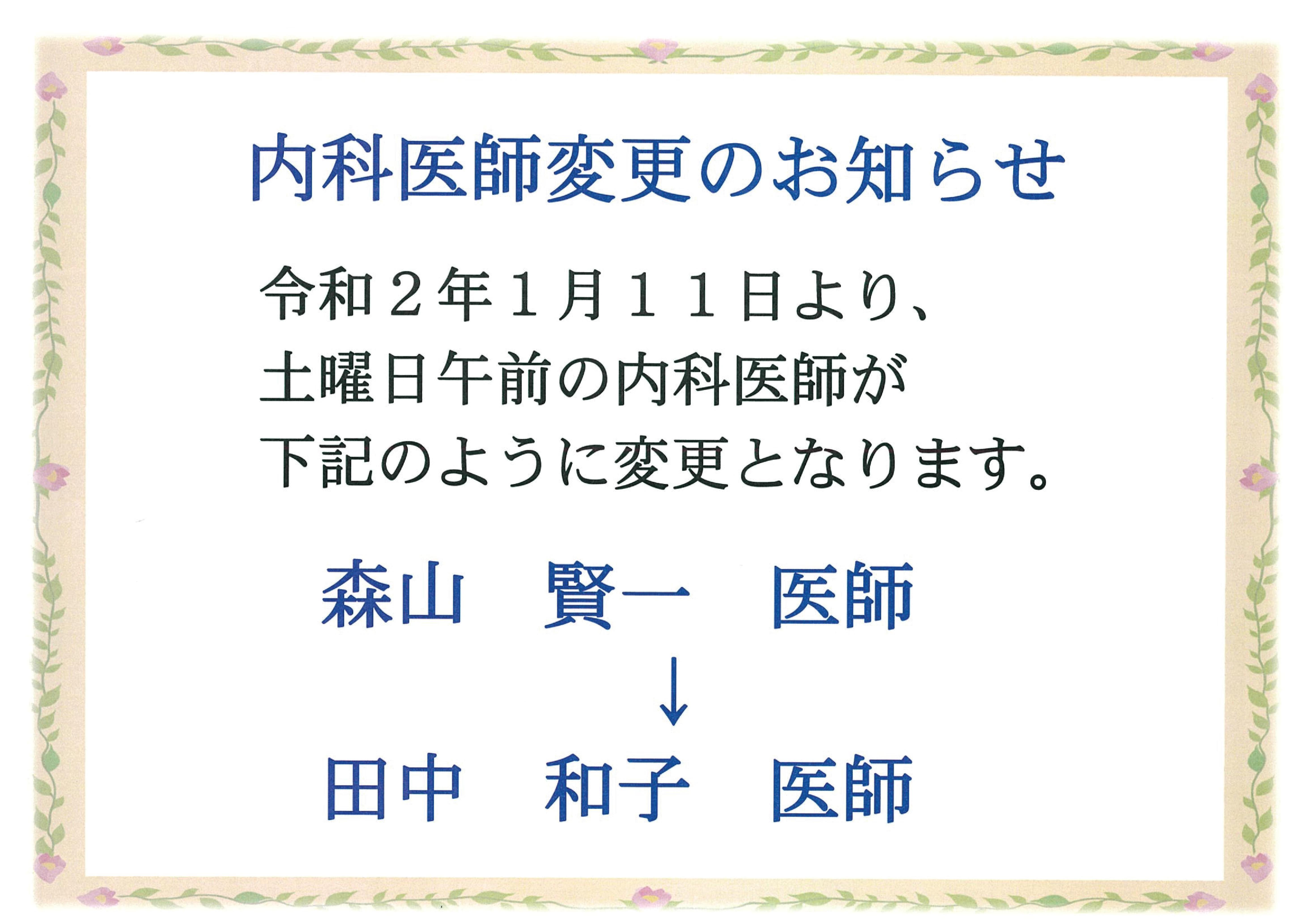 2020.1.11より土曜日午前の内科医師が森山賢一医師から田中和子医師へ変更となります。