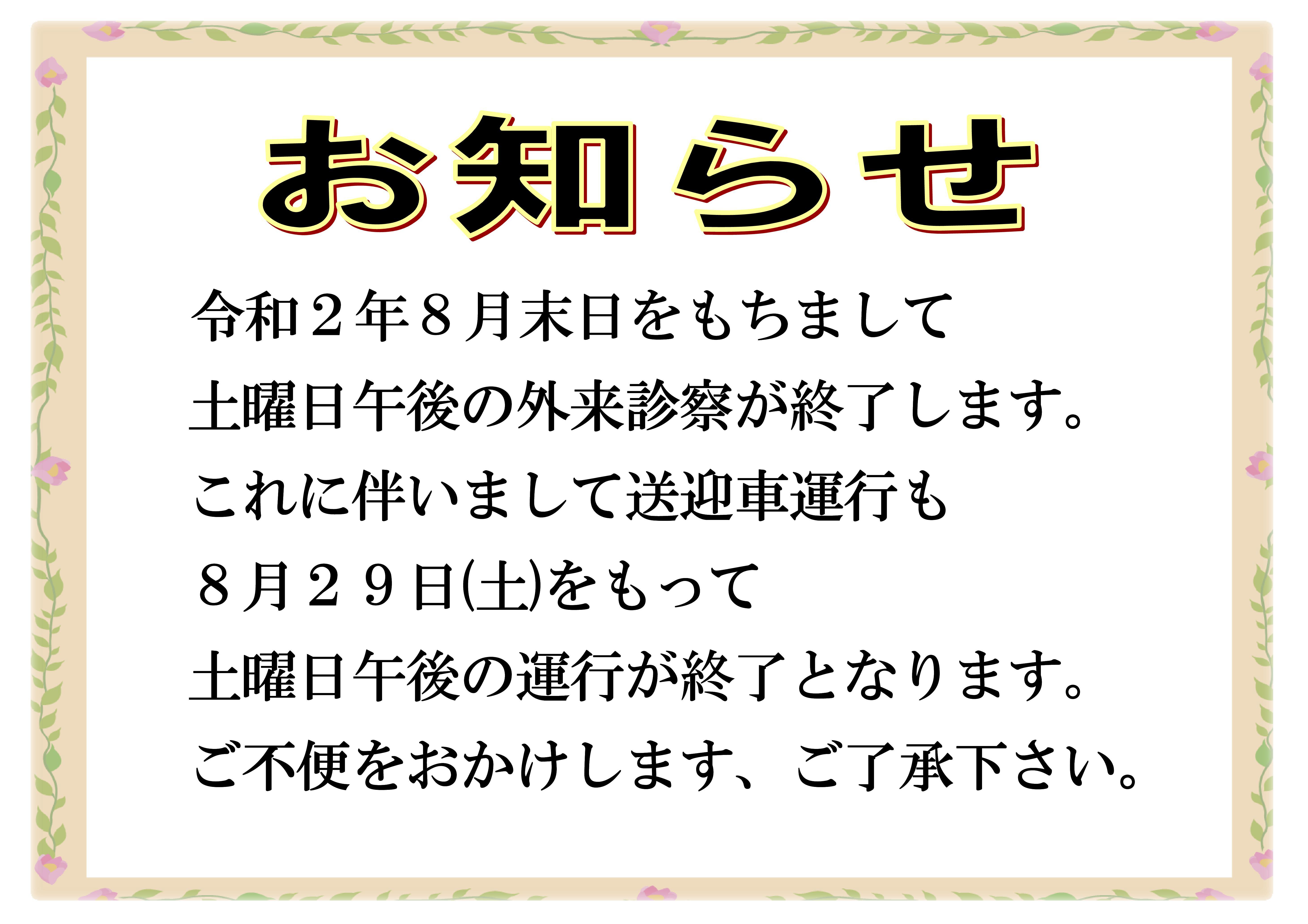 8月29日をもちまして土曜日午後の送迎車運行を終了します。