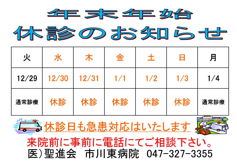2020/12/30~2021/1/3までは外来診察を休診とさせていただきます。休診日は急患対応となります。来院前にご連絡ください。電話:047-327-3355