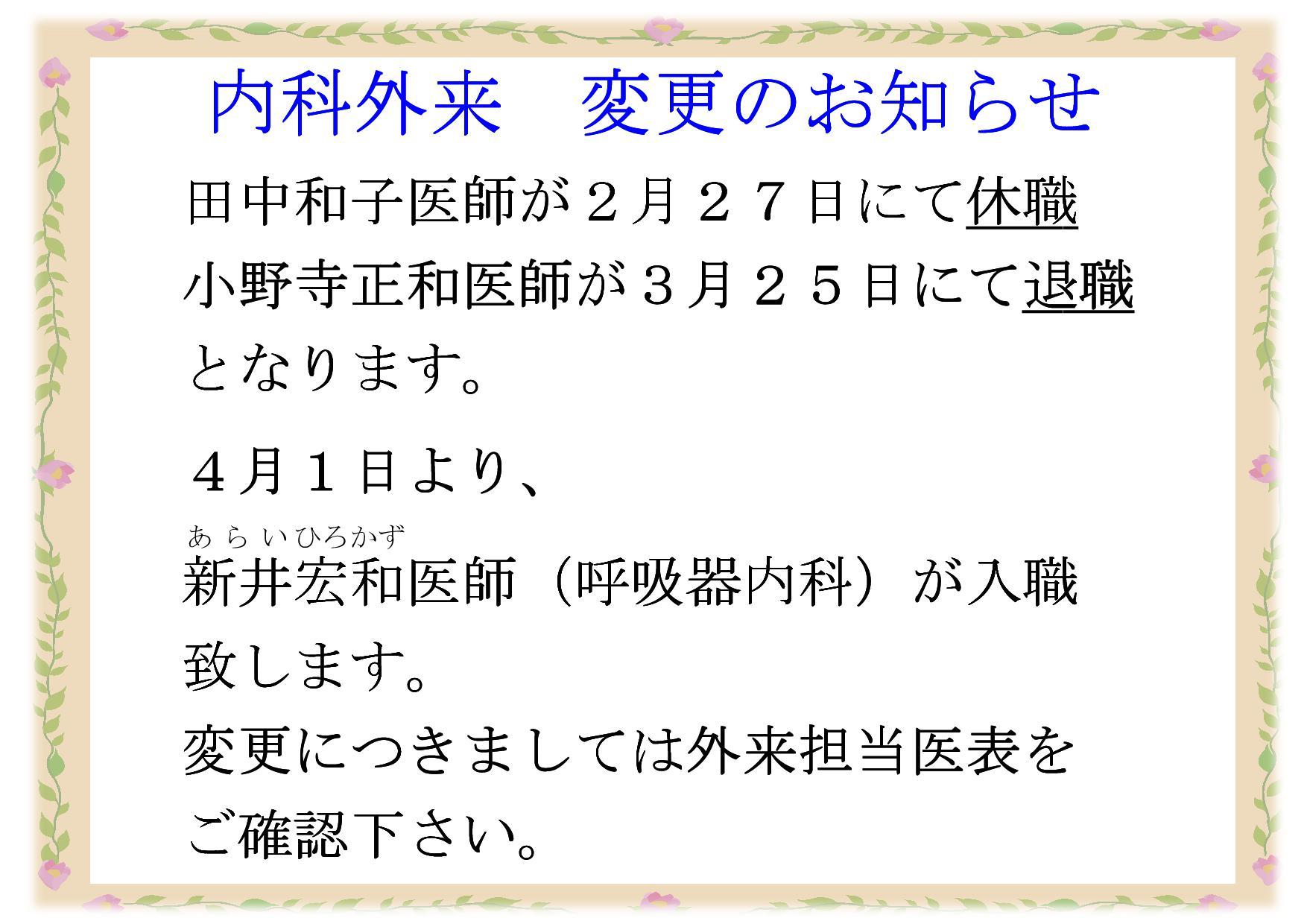 田中和子医師が2月27日にて休職、小野寺正和医師が3月25日にて退職となります。4月1日より、新井(あらい)宏和(ひろかず)医師(呼吸器内科)が入職致します。