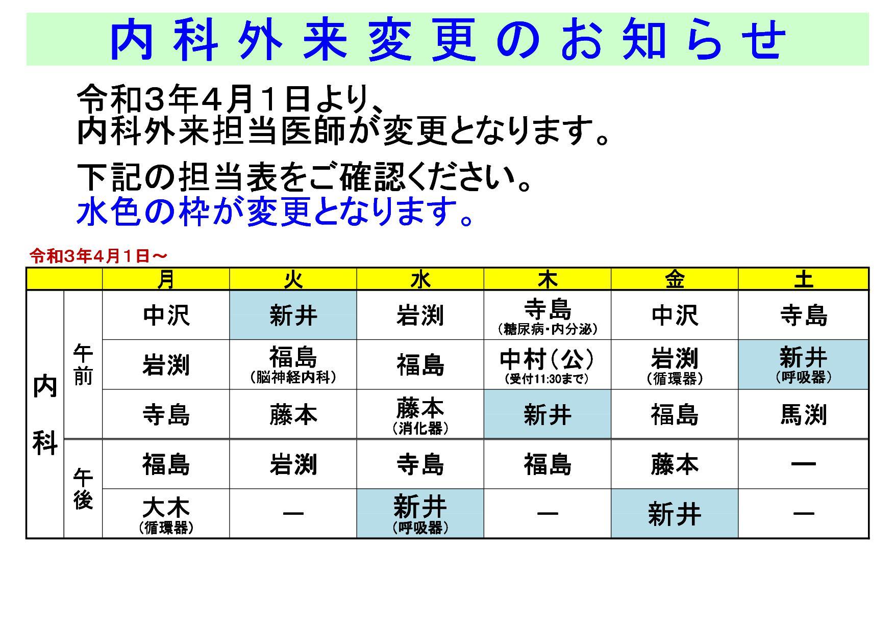 令和3年4月1日より、内科外来担当医師が変更となります。