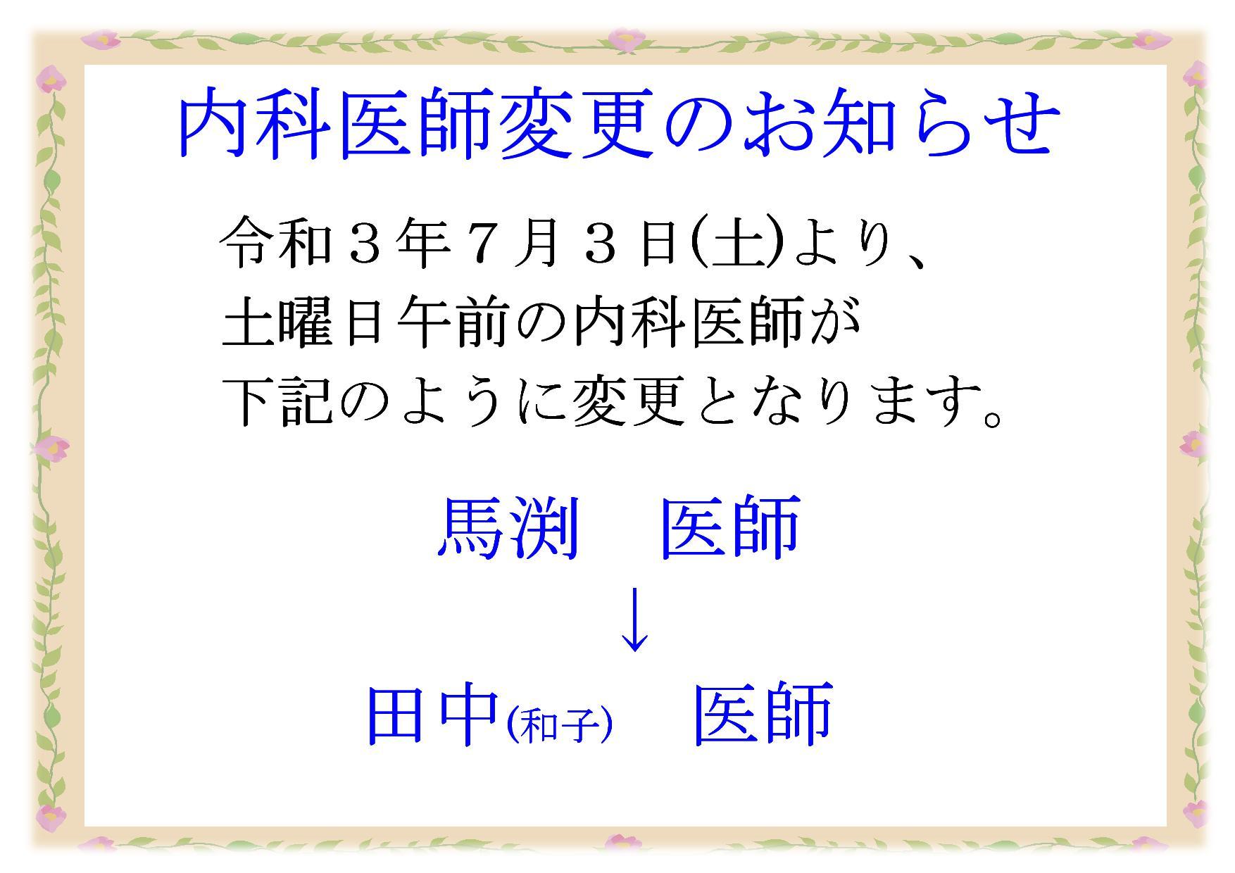 令和3年7月3日より、内科外来担当医師が馬渕医師から田中(和子)医師へ変更となります。