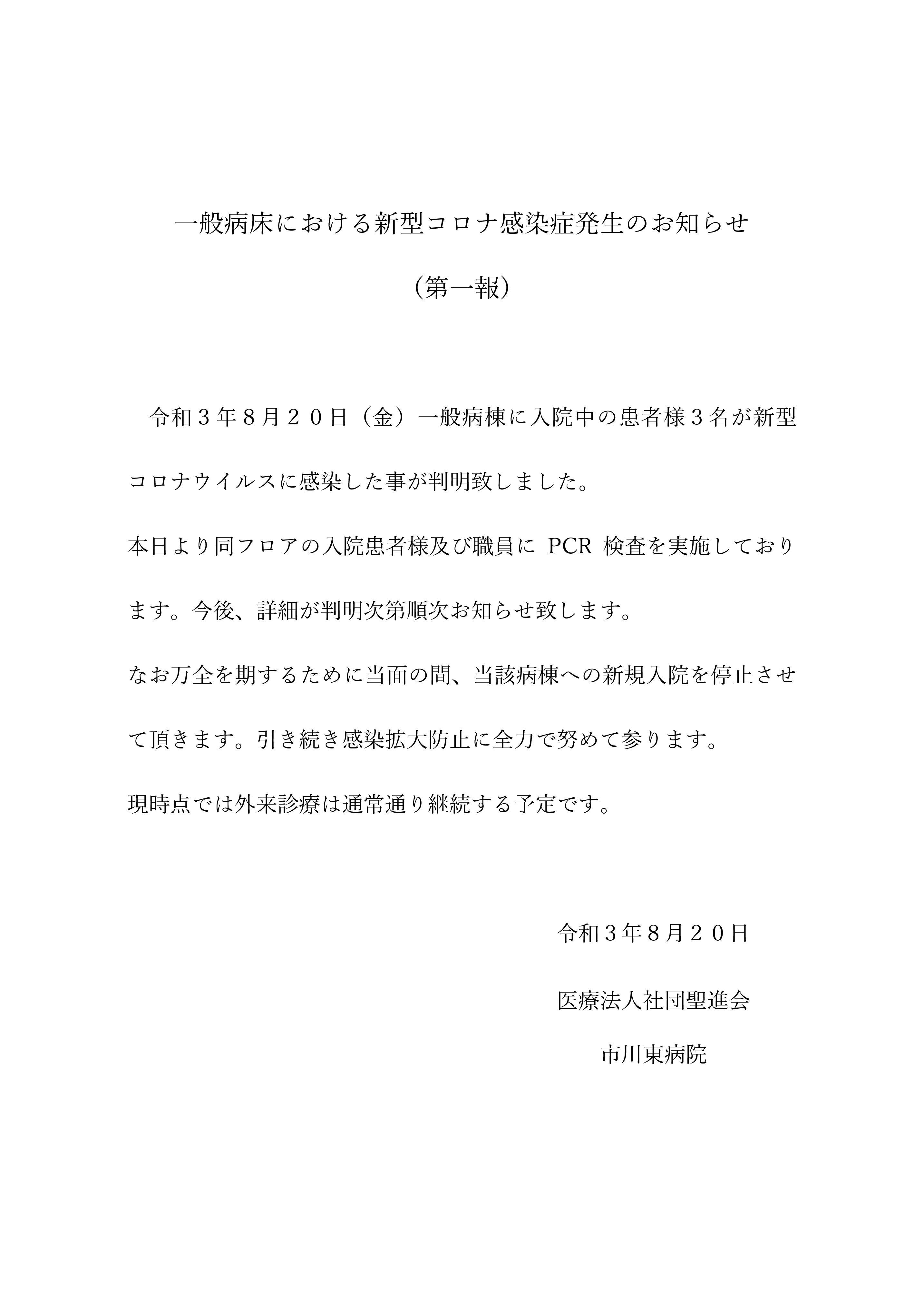 令和3年8月20日(金)一般病棟に入院中の患者様3名が新型コロナウイルスに感染した事が判明致しました。