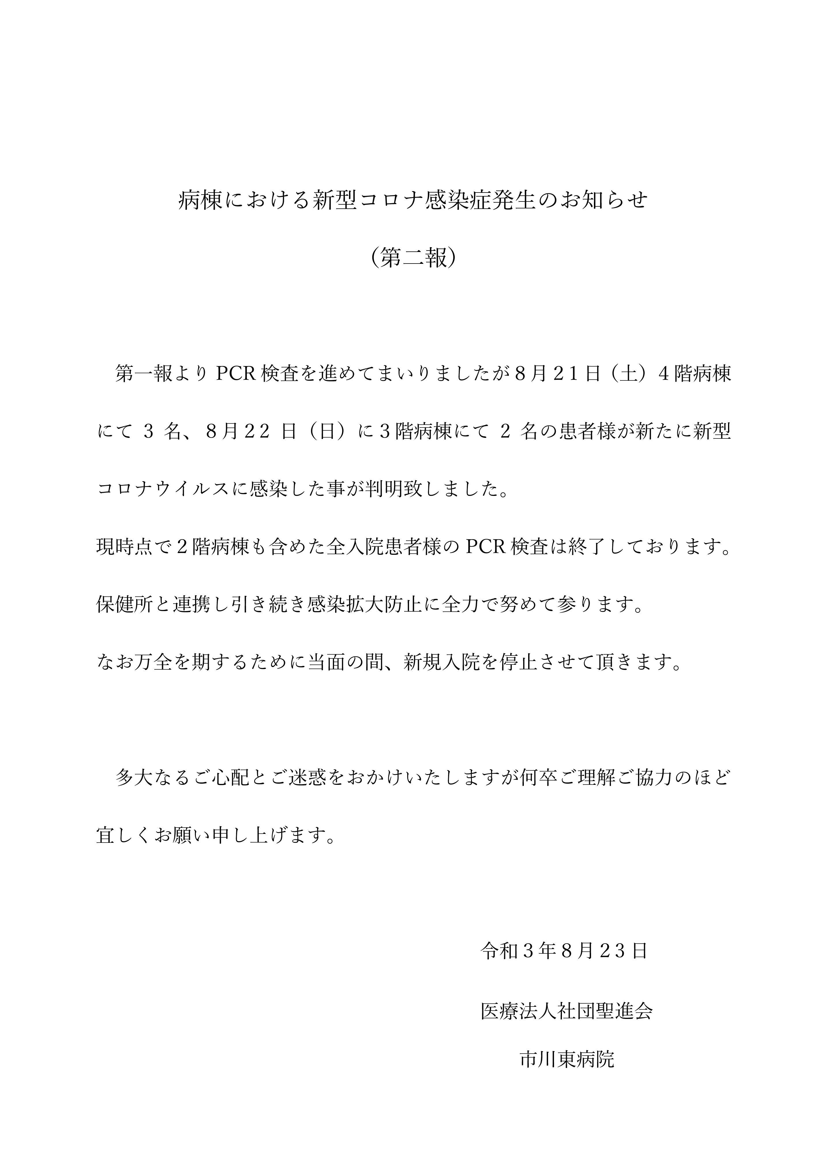 令和3年8月23日(月)一般病棟に入院中の患者様、新たに2名が新型コロナウイルスに感染した事が判明致しました。