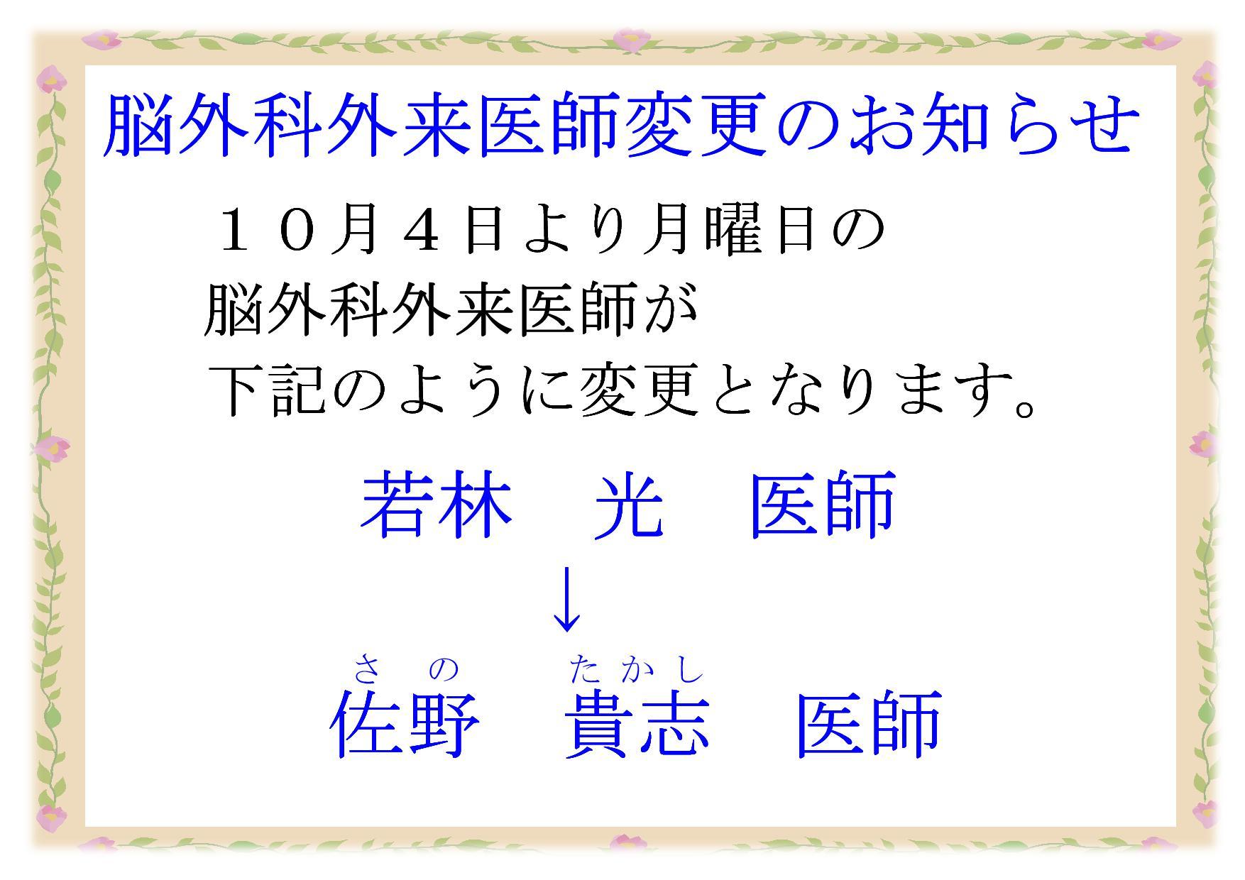 令和3年10月4日より、脳外科外来担当医師が若林医師から佐野貴志医師へ変更となります。
