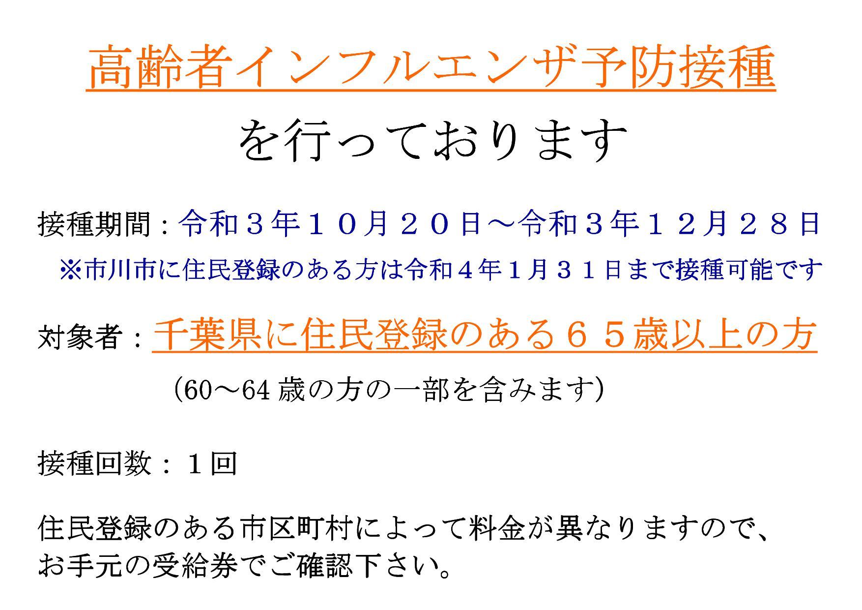 令和3年10月20日より、高齢者インフルエンザ予防接種を開始致します。
